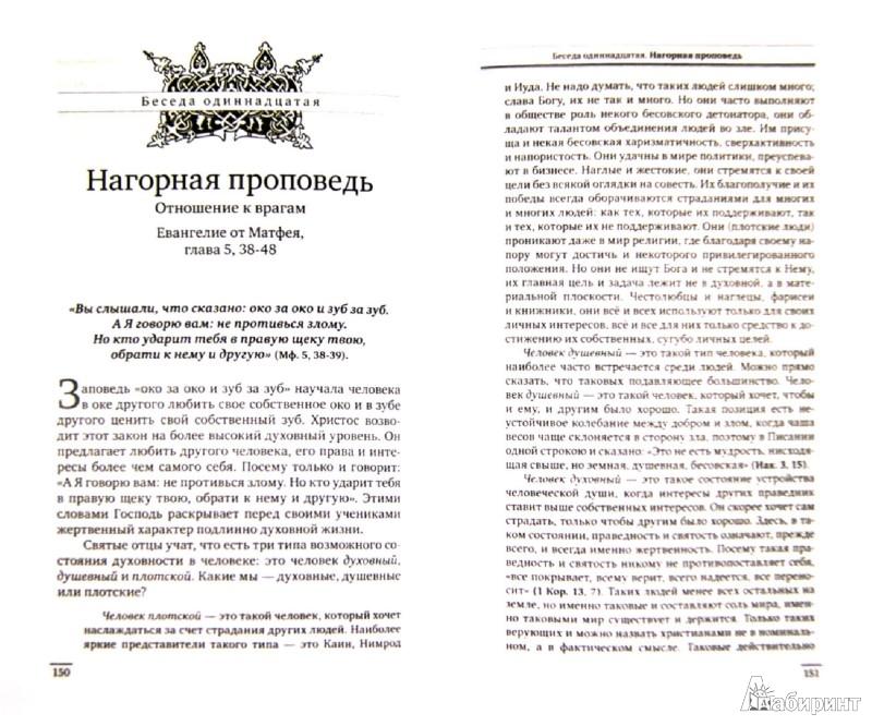 Иллюстрация 1 из 10 для Беседы на Евангелие от Матфея. В 4-х томах - Олег Протоиерей | Лабиринт - книги. Источник: Лабиринт