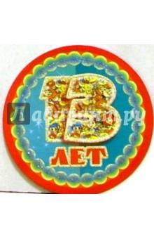 8Т-004/13 лет/открытка-медаль