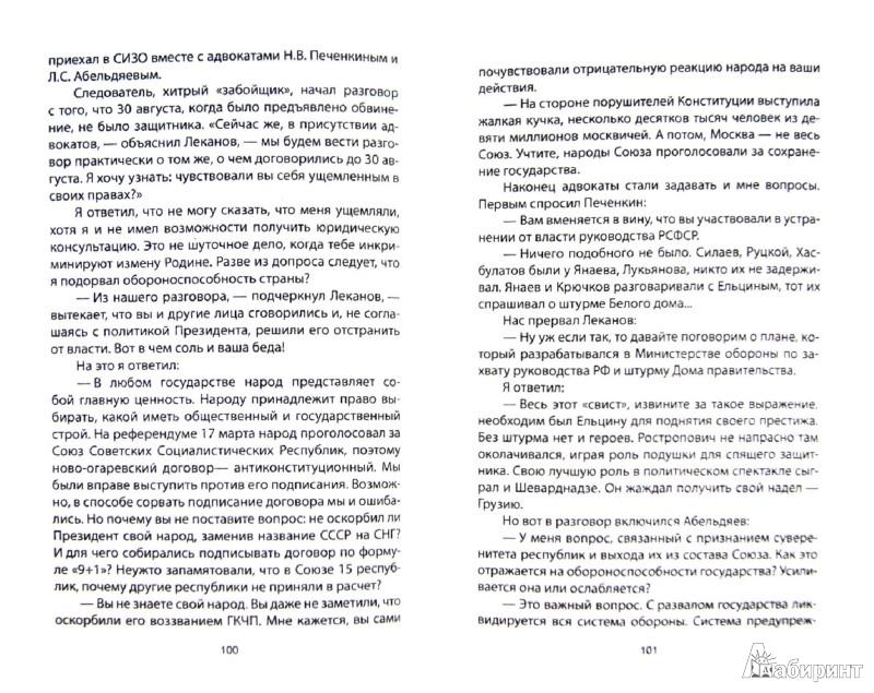 Иллюстрация 1 из 12 для ГКЧП. Был ли шанс? - Варенников, Крючков, Язов   Лабиринт - книги. Источник: Лабиринт