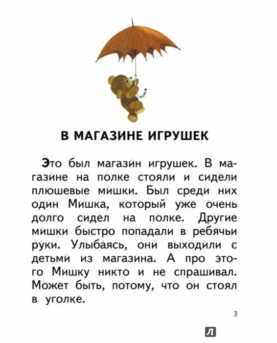Иллюстрация 1 из 37 для Приключения Мишки Ушастика - Чеслав Янчарский | Лабиринт - книги. Источник: Лабиринт