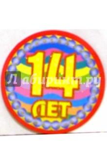8Т-004/14 лет/открытка-медаль