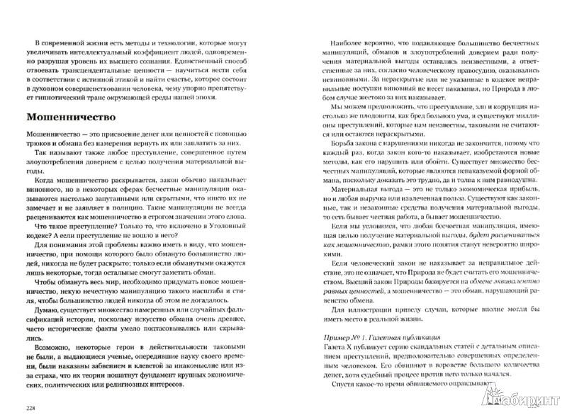 Иллюстрация 1 из 20 для Мораль XXI века - Дарио Соммэр | Лабиринт - книги. Источник: Лабиринт