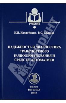 Надежность и диагностика транспортного радиооборудования и средств автоматики