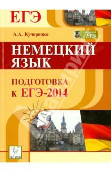 Немецкий язык. Подготовка к ЕГЭ-2014: учебно-методическое пособие