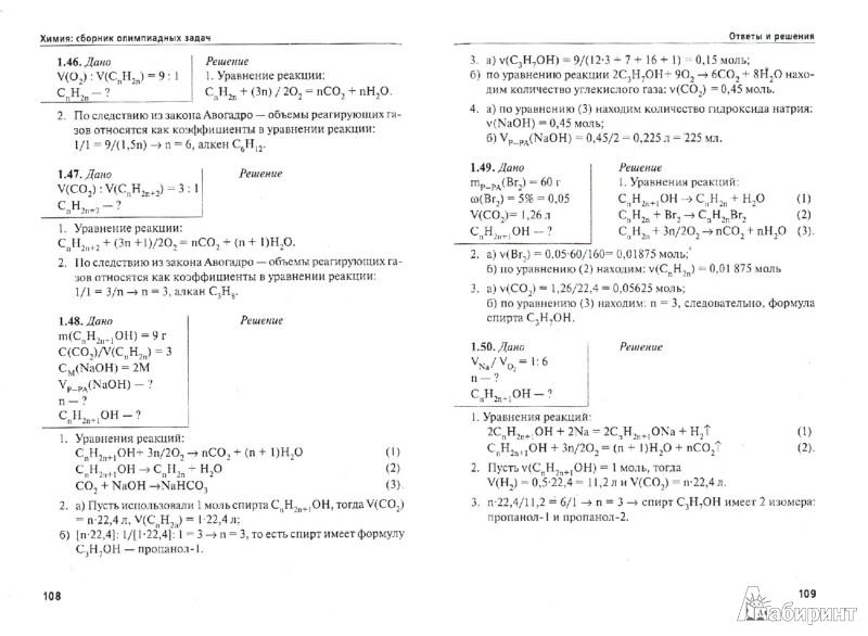 Олимпиада по химии 9 класс с ответами