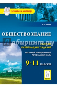 Обществознание.9-11 классы. Сборник олимпиадных заданий. Школьный, муниципальный, региональный этапы