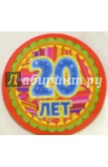 8Т-005/20 лет/открытка-медаль