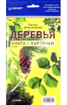 Читая мысли 2006 трейлер на русском