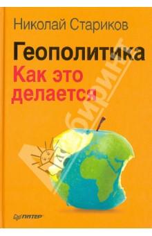 Геополитика. Как это делаетсяПолитика<br>Слово геополитика прочно вошло в нашу жизнь. Каковы они - геополитические интересы России сегодня? Какими они были раньше? Изменилось ли хоть что-нибудь за прошедшие века? Новая книга Николая Старикова, автора бестселлеров Кризис: как это делается, Сталин. Вспоминаем вместе, Национализация рубля - путь к свободе России, просто и понятно разъясняет суть происходящего на мировой шахматной доске. Используя множество исторических примеров, известных и малоизвестных широкой публике, автор показывает, как принципы геополитики реализуются на практике. И ход истории сразу становится понятным, а поступки государственных деятелей, которые до этого считались необъяснимыми, наполняются логикой и смыслом. Прочитав новую книгу Николая Старикова, вы узнаете: <br>Ради чего товарищ Сталин превращал красноармейцев в белогвардейцев.<br>Против кого Петр I сумел подружиться со шведским королем Карлом ХII и что из этого вышло.<br>Как Ротшильды создавали Великую Германию. <br>Почему Россия и Англия постоянно сталкивались в Афганистане, Персии и Китае. Как остров Мальта связан с походом казаков в Индию и убийством императора Павла I. <br>Отчего все революционеры старались затопить русский флот. <br>Не ищите сложных объяснений для простых вещей. <br>Борьба бесконечна. <br>И Россию в покое не оставят…<br>
