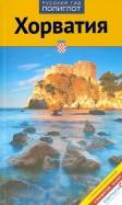 Пернат, Калинин: Хорватия (с мини-разговорником)