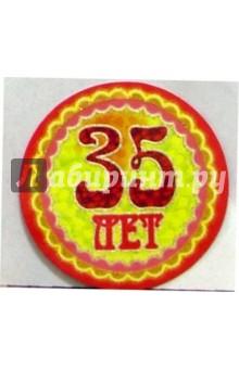 8Т-005/35 лет/открытка-медаль