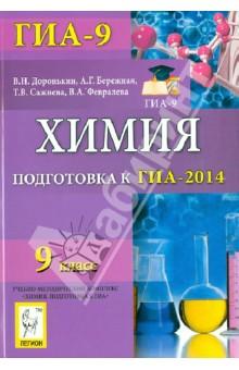 К гиа 2014 учебно методическое пособие