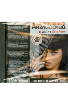 Уроки с Katy Perry. 688 слов и выражений (CDpc)