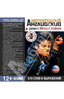 Уроки с Michael Jackson. 819 слов и выражений (CDpc)