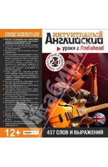 Уроки с Radiohead. 437 слов и выражений (CDpc)