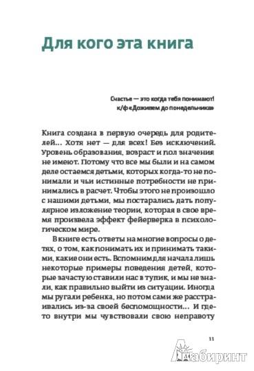 Иллюстрация 1 из 12 для Рождённые с характером - Евгения Белонощенко | Лабиринт - книги. Источник: Лабиринт