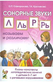 Сонорные звуки Л, Ль, Р, Рь, Ц. Планы-конспекты  занятий с детьми 5-7 лет с речевыми нарушениями
