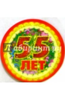 8Т-005/55 лет/открытка-медаль