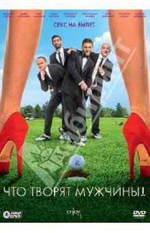 Что творят мужчины! (DVD)