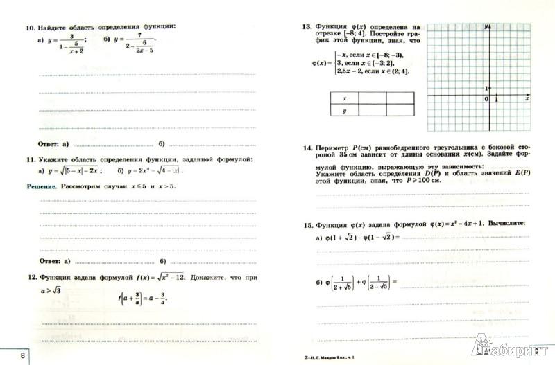 ответы для рабочей тетради 9 класс по алгебре миндюк