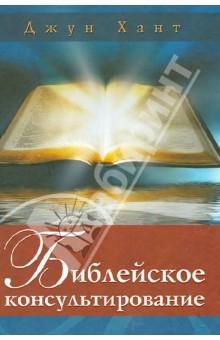 Библейское консультирование