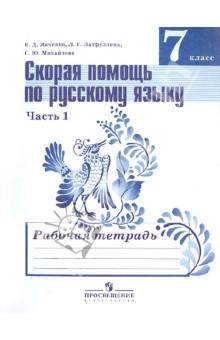 Скорая помощь по русскому языку. Рабочая тетрадь. 7 класс. Часть 1. ФГОС