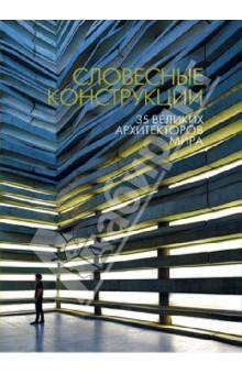 Словесные конструкции: 35 великих архитекторов мира