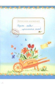 Пусть тебе приснится лето! Записная книжечка