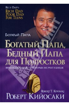 Бедный Папа Богатый Папа Книга Аудиокнига Слушать
