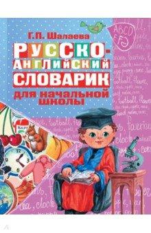 Русско-английский словарик в картинках. Для начальной школы