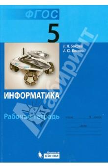 Информатика. 5 класс: рабочая тетрадь в 2 ч. Ч. 1 / л. Л. Босова, а.