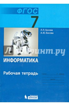 Информатика 7 класс — информатика в школе.