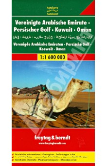 United Arab Emirates Карта 1:1 600 000Атласы и карты мира<br>This road map foldable into a practical format contains detailed information suitable for motorists and other travelers planning to visit the given country or area. The road map features symbols indicating notable tourist attractions and public transportation.<br>Folded, fully indexed map of the United Arab Emirates (seven states of Abu Dhabi, Ajman, Dubai, Fujairah, Ras al-Khaimah, Sharjah and Umm al-Quwain), the Persian Gulf, Kuwait, and Oman, showing major roads, cities, and political boundaries at a scale of 1:1,600,000. Also details the locations of churches, castles, ruins, and various points of interest. Legend is in German, English, French, Italian, Dutch, Spanish, Czech, Slovak, Hungarian, Polish.<br>