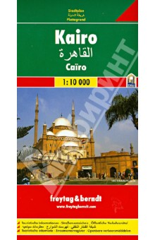 Каир. Карта. Cairo. Kairo 1:10 000Атласы и карты мира<br>Explore Cairo with this Freytag&amp;amp;Berndt street map. The best way to plan your trip, prepare your itinerary, and to travel independently in the capital of Egypt.<br>