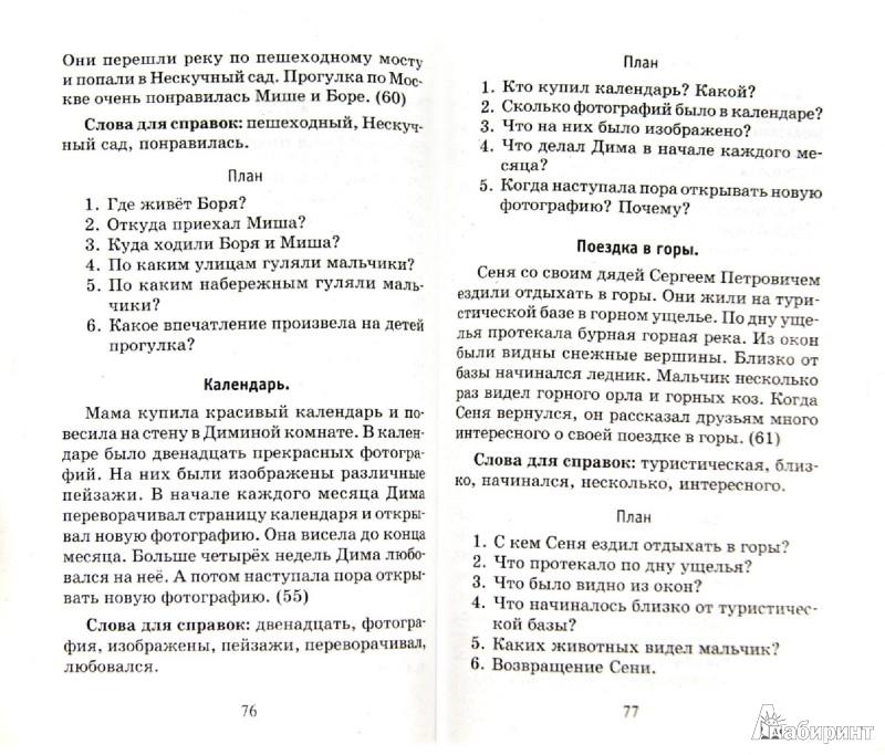 контрольное списывание за ii четверть 4 класс по русскому языку школа россии