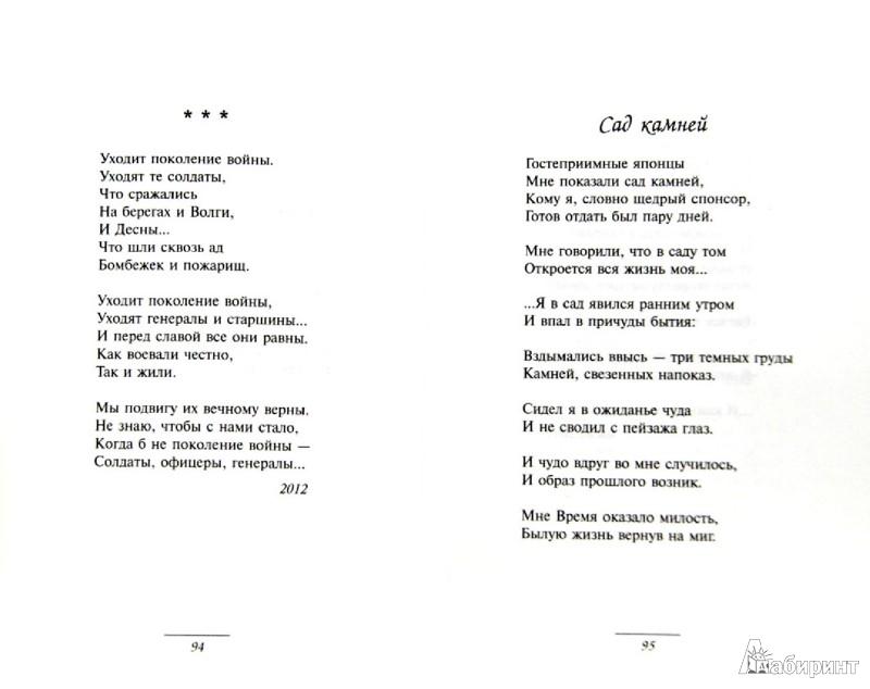 Стих дементьева о войне