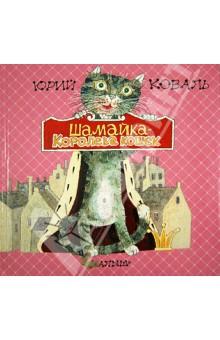 Шамайка - королева кошек, Коваль Юрий Иосифович
