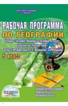 География. 5 кл. Рабочая программа по учебнику География. 5 кл. издательства Русское слово . ФГОС