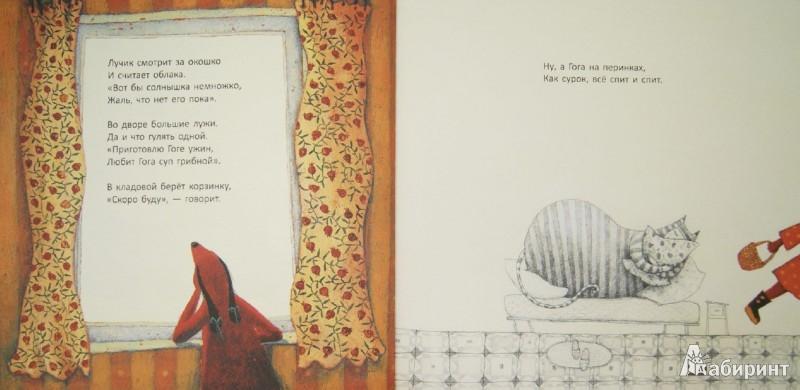 Иллюстрация 1 из 46 для Гога и Лучик - Зви бен | Лабиринт - книги. Источник: Лабиринт