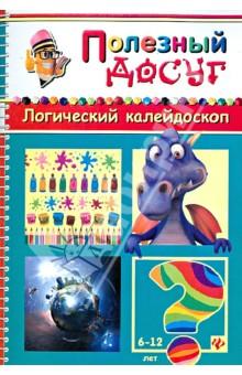 Гордиенко Сергей Анатольевич Логический калейдоскоп