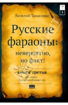 Русские фараоны. Невероятно, но факт! Том 3