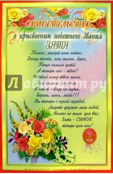 14Т-029/Свидетельство зятя