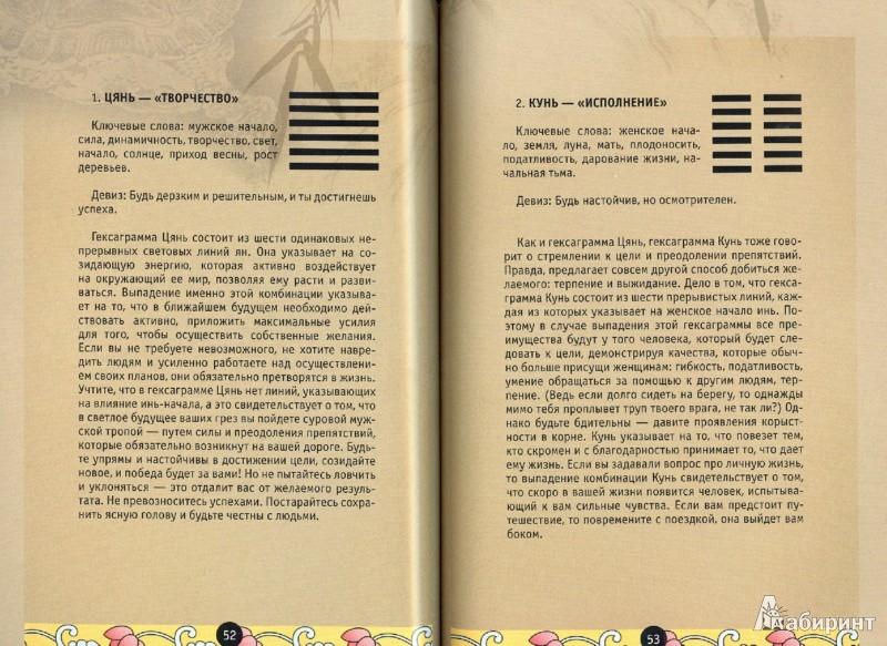 """Иллюстрация 1 из 19 для Что откроет И-Цзин? Гадания по китайской """"Книге перемен"""" - Джудит Норман   Лабиринт - книги. Источник: Лабиринт"""