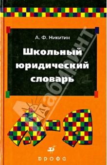 Школьный юридический словарь