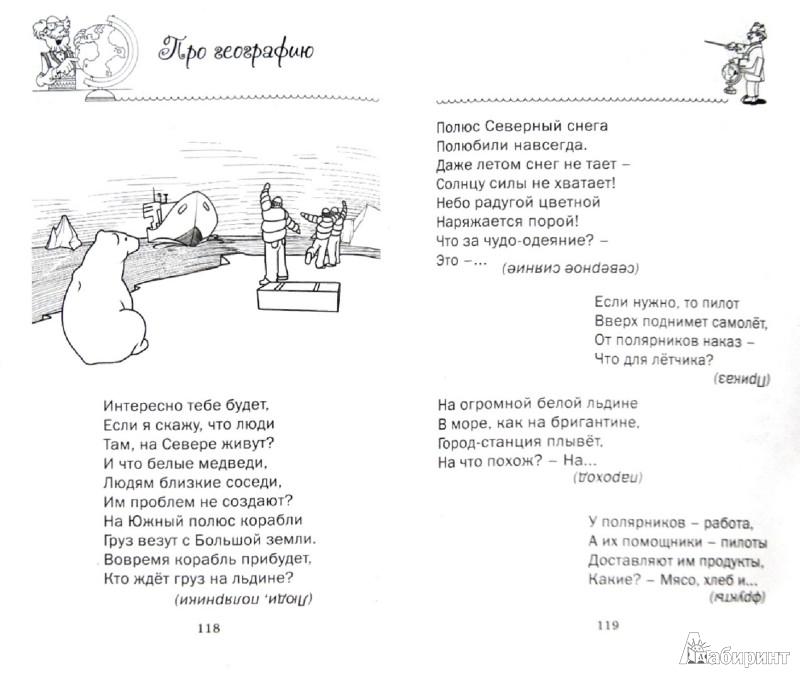 Иллюстрация 1 из 5 для Лучшие загадки обо всем на свете | Лабиринт - книги. Источник: Лабиринт