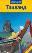 Райнер Шольц: Тайланд: путеводитель