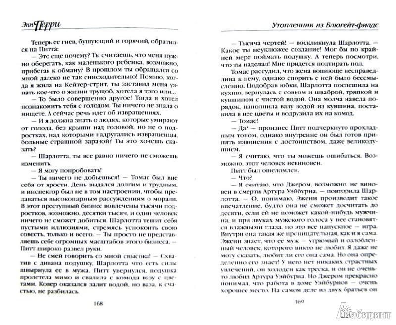 Иллюстрация 1 из 17 для Утопленник из Блюгейт-филдс - Энн Перри | Лабиринт - книги. Источник: Лабиринт