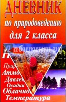 Дневник по природоведению 2(3)кл