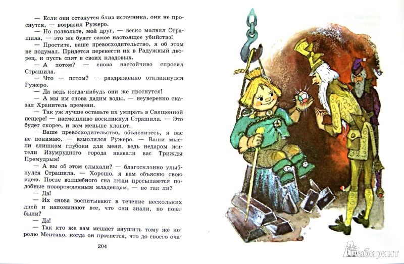 Иллюстрация 1 из 27 для Семь подземных королей - Александр Волков   Лабиринт - книги. Источник: Лабиринт
