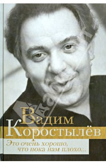 Это очень хорошо, что пока нам плохо...Сказки отечественных писателей<br>Вадим Коростылёв - удивительный, редкий в наши времена романтик. Он писал СКАЗКИ, но мораль этих сказок необычна. За ней стоит не здравый житейский смысл, а высокое чувство справедливости, которой, как известно, в природе не существует.<br>Мы публикуем его произведения в авторской редакции и надеемся, что читатели разделят с нами весёлое недоумение, которое Вадим Коростылёв испытывал перед злобой, мстительностью, жадностью и корыстью. И добро пожаловать в СКАЗКУ!<br>
